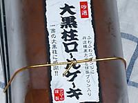 P1130706